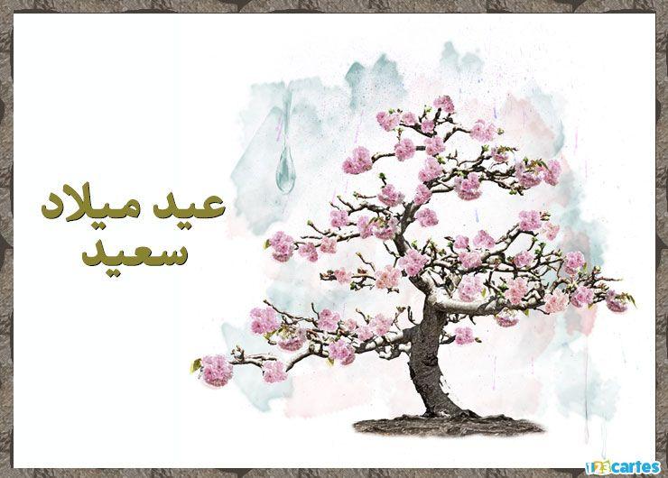 cerisier à fleurs roses avec joyeux anniversaire en Arabe eid milad saeid