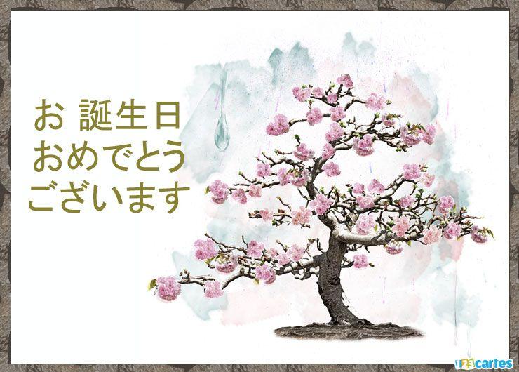 cerisier à fleurs roses avec joyeux anniversaire en Japonais