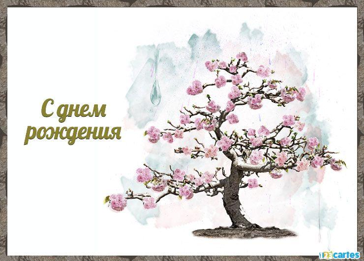 cerisier à fleurs roses avec joyeux anniversaire en Russe