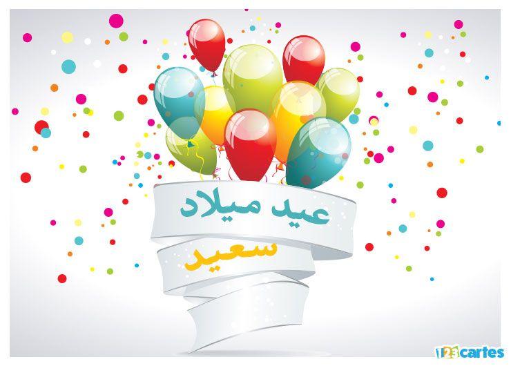carte anniversaire en arabe bouquet de ballons