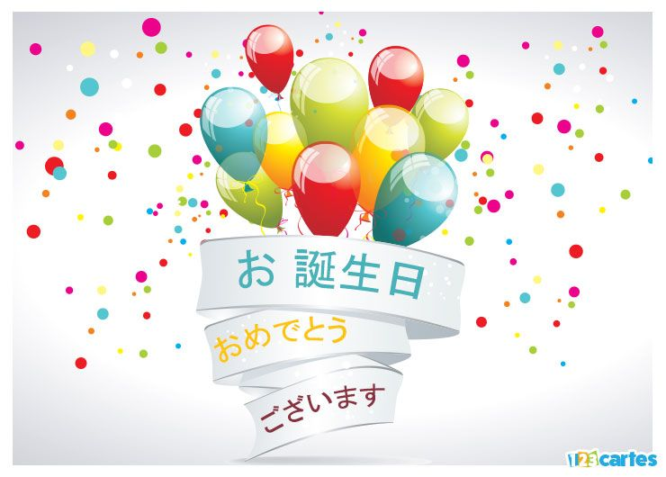 carte joyeux anniversaire en Japonais bouquet de ballons