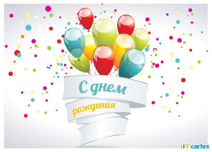 carte anniversaire en Russe bouquet de ballons