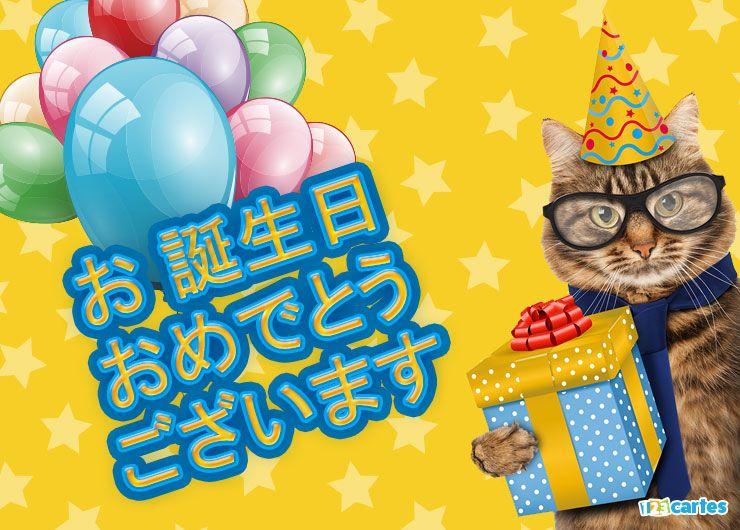 chat qui porte des lunettes et un chapeau pointu et qui tient dans sa patte une boîte cadeau avec joyeux anniversaire en Japonais