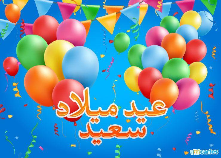 ballons gonflables et fanions de différentes couleurs avec joyeux anniversaire en Arabe eid milad saeid