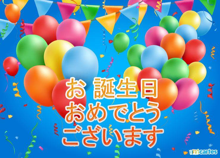 ballons gonflables et fanions de différentes couleurs avec joyeux anniversaire en Japonais
