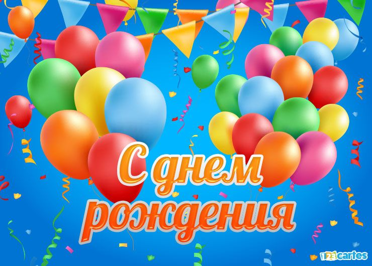 ballons gonflables et fanions de différentes couleurs avec joyeux anniversaire en Russe