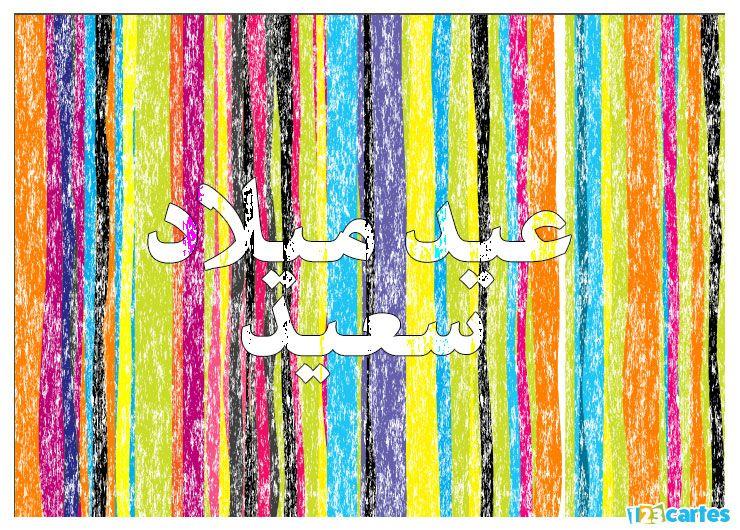 carte anniversaire en arabe craie arc-en-ciel