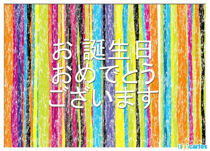 carte joyeux anniversaire en Japonais craie arc-en-ciel