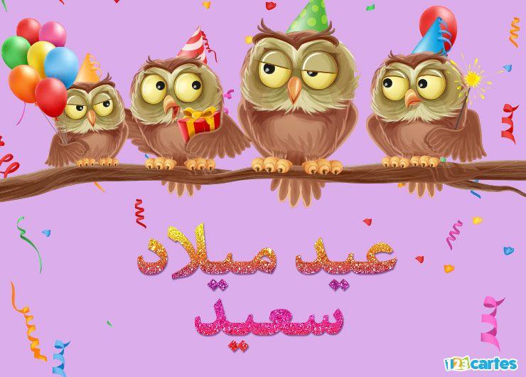 drôles d'hiboux sur une branche qui portent des chapeaux pointus des ballons gonflables et un cierge magique avec joyeux anniversaire en Arabe eid milad saeid