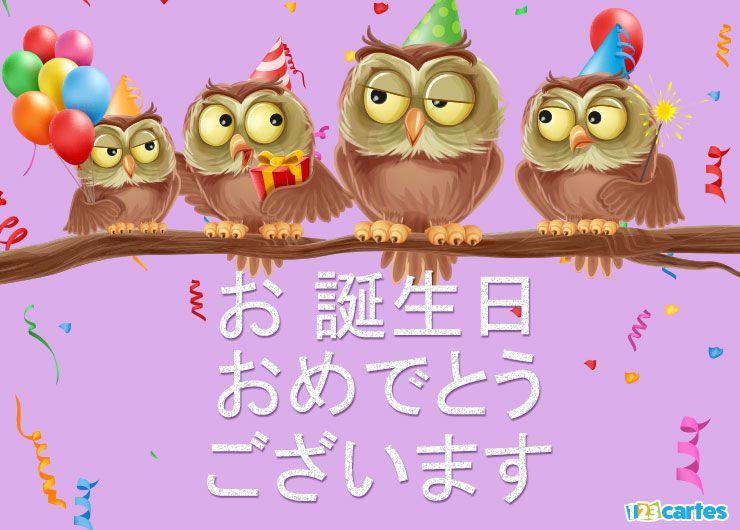 drôles d'hiboux sur une branche qui portent des chapeaux pointus des ballons gonflables et un cierge magique avec joyeux anniversaire en Japonais