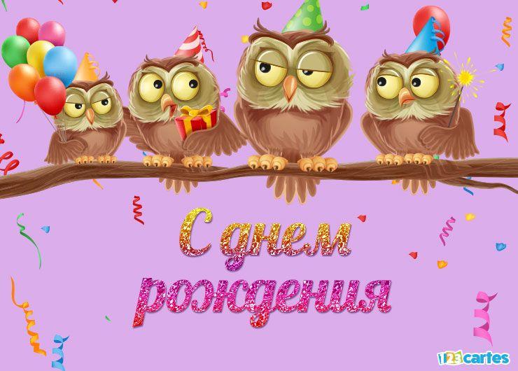 drôles d'hiboux sur une branche qui portent des chapeaux pointus des ballons gonflables et un cierge magique avec joyeux anniversaire en Russe