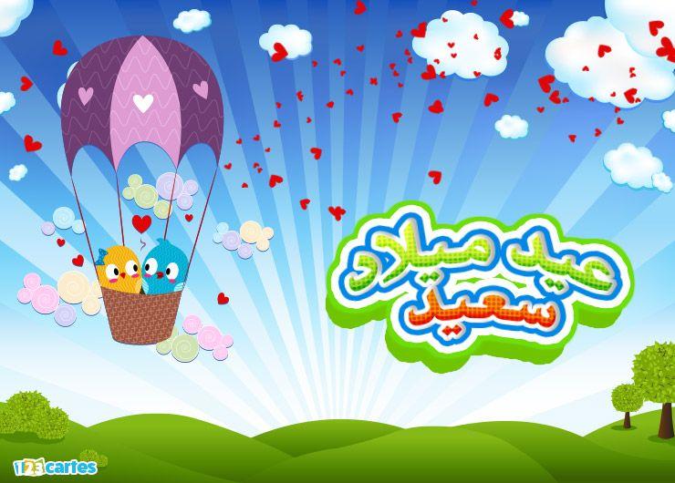 deux petits oiseaux amoureux dans une montgolfière avec joyeux anniversaire en Arabe eid milad saeid