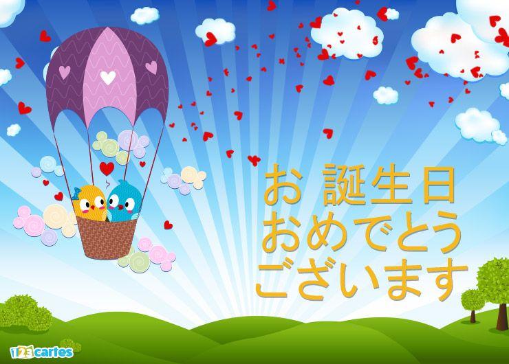 deux petits oiseaux amoureux dans une montgolfière avec joyeux anniversaire en Japonais