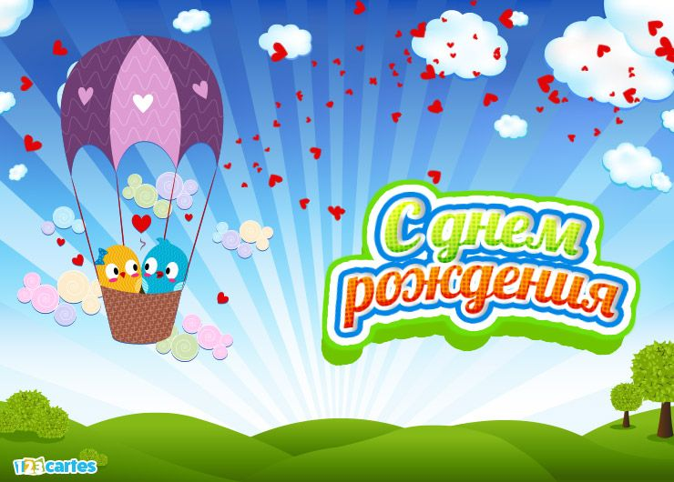 carte anniversaire en Russe vol en montgolfière