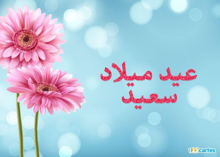 fleur de gerbera rose avec joyeux anniversaire en Arabe eid milad saeid