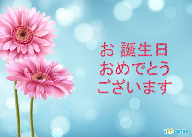 fleur de gerbera rose avec joyeux anniversaire en Japonais