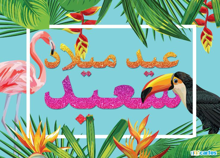 Flamant rose et Toucan et végétation luxuriante avec joyeux anniversaire en Arabe eid milad saeid