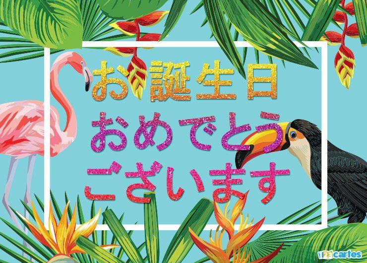 Flamant rose et Toucan et végétation luxuriante avec joyeux anniversaire en Japonais