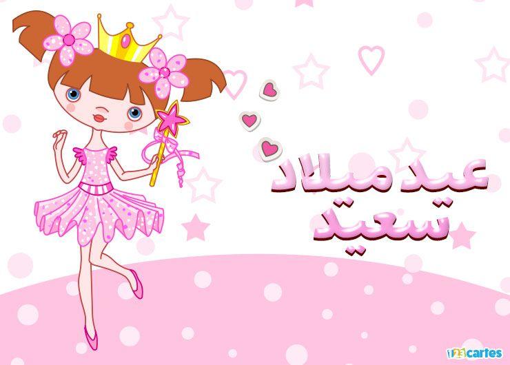 carte anniversaire en arabe princesse