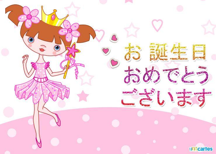 belle petite princesse en tutu rose avec joyeux anniversaire en Japonais