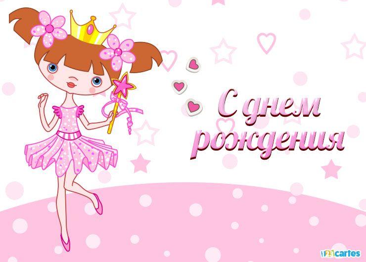 carte joyeux anniversaire en Russe princesse