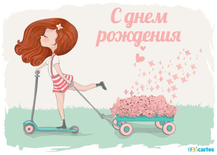 élégante fille sur une trottinette qui tire un petit chariot rempli de roses avec joyeux anniversaire en Russe