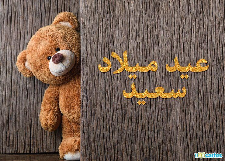 mignon ours en peluche se cache derrière une porte avec joyeux anniversaire en Arabe eid milad saeid
