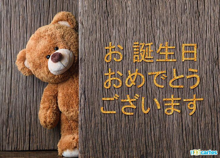 mignon ours en peluche se cache derrière une porte avec joyeux anniversaire en Japonais
