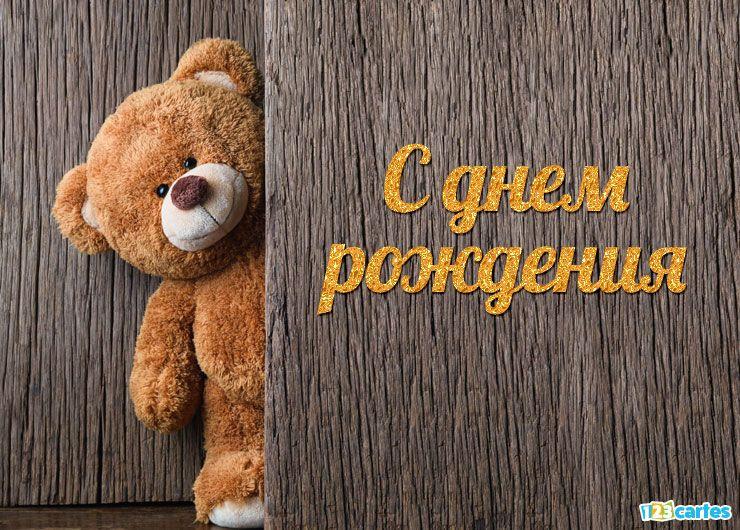 mignon ours en peluche se cache derrière une porte avec joyeux anniversaire en Russe