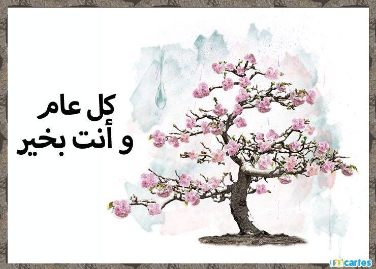 cerisier à fleurs roses avec joyeux anniversaire en Arabe koul aam want bikhayr