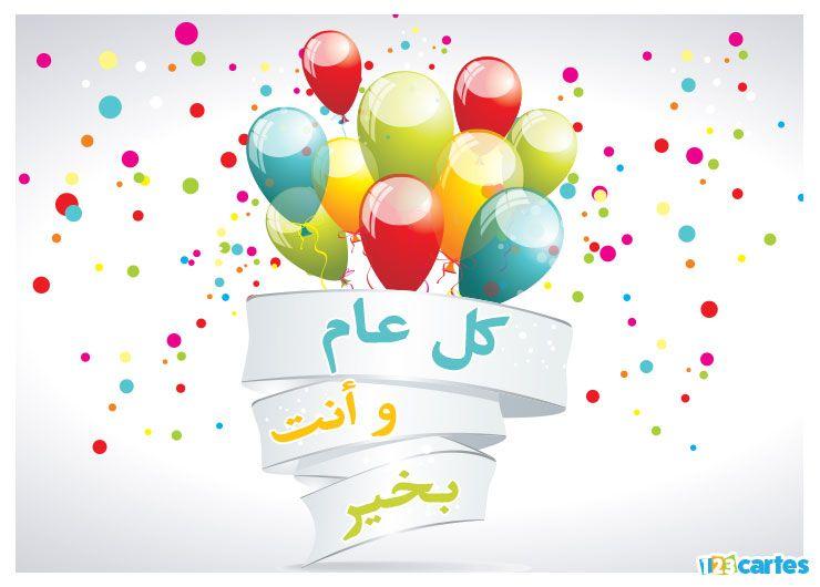 bouquet de ballons gonflables multicolores avec joyeux anniversaire en Arabe koul aam want bikhayr