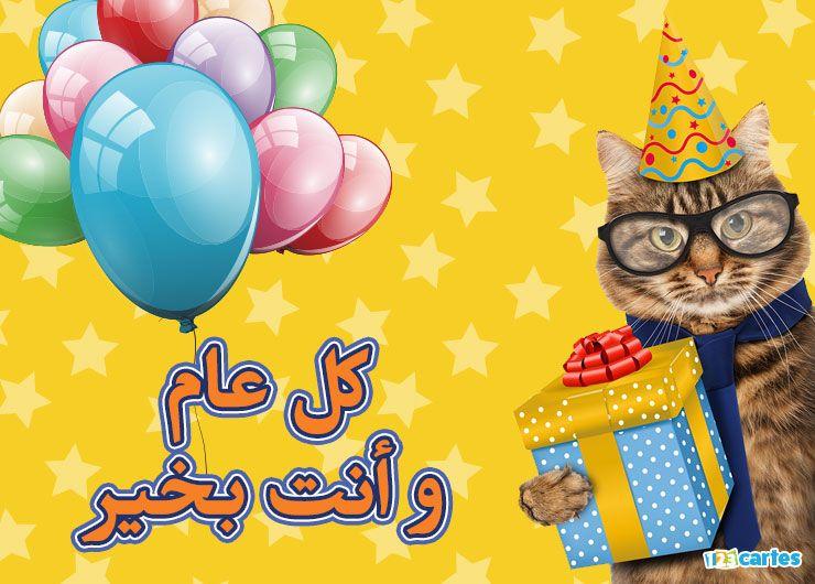 chat avec des lunettes et un chapeau pointu et qui tient dans sa patte une boîte cadeau avec joyeux anniversaire en Arabe koul aam want bikhayr