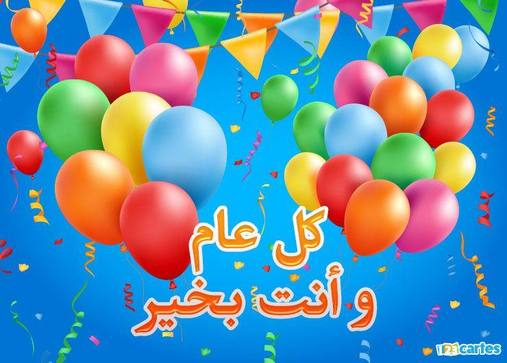 ballons gonflables et fanions de différentes couleurs avec joyeux anniversaire en Arabe koul aam want bikhayr