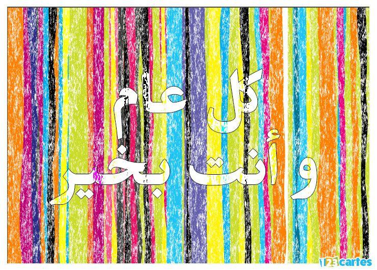 rayures de plusieurs couleurs effet craie avec joyeux anniversaire en Arabe koul aam want bikhayr