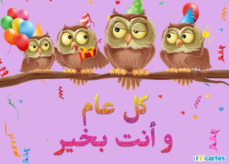 drôles d'hiboux sur une branche qui portent des chapeaux pointus des ballons gonflables et un cierge magique avec joyeux anniversaire en Arabe koul aam want bikhayr