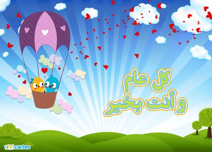 deux petits oiseaux amoureux dans une montgolfière avec joyeux anniversaire en Arabe koul aam want bikhayr
