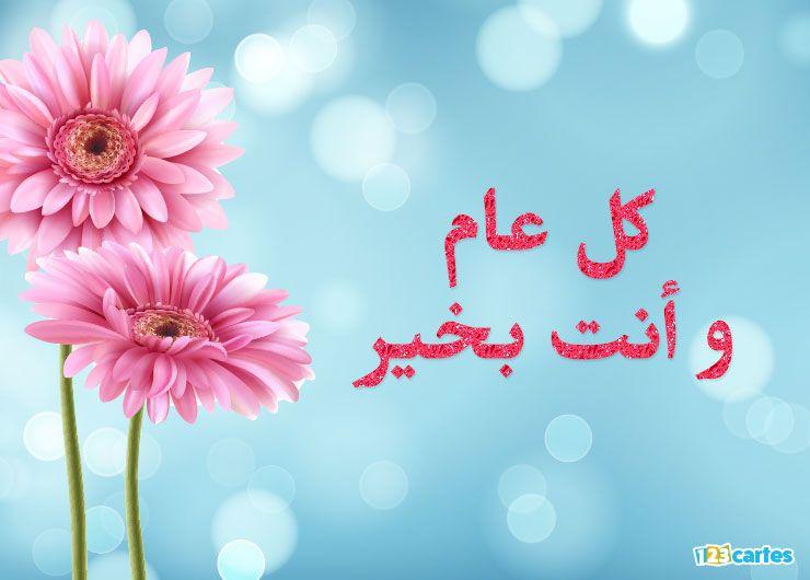 Joyeux Anniversaire En Arabe Marocain.Cartes Joyeux Anniversaire En Arabe Gratuit 123 Cartes