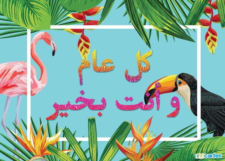 Flamant rose et Toucan et végétation luxuriante avec joyeux anniversaire en Arabe koul aam want bikhayr