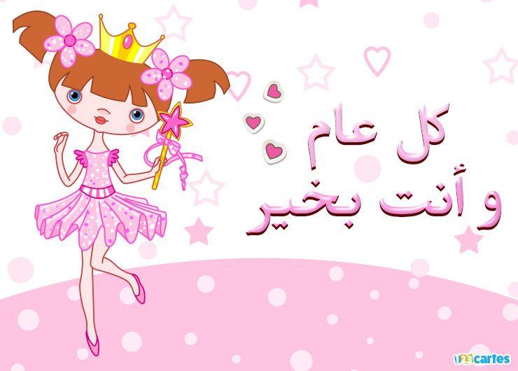 belle petite princesse en tutu rose avec joyeux anniversaire en Arabe koul aam want bikhayr