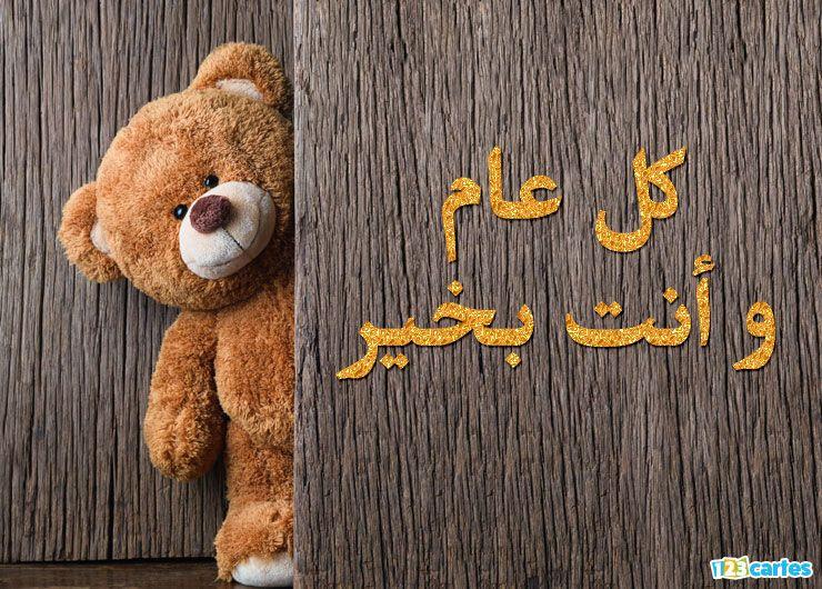 mignon ours en peluche se cache derrière une porte avec joyeux anniversaire en Arabe koul aam want bikhayr